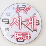 「時計(とけい)」を韓国語では?「시계(シゲ)」の意味