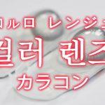 「カラコン(カラーコンタクト)」を韓国語では?「컬러 렌즈(コルロ レンジュ)」の意味