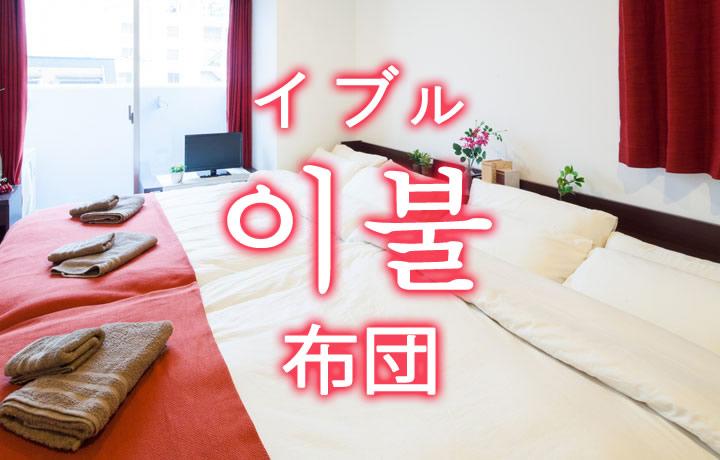 「布団(ふとん)」を韓国語では?「이불(イブル)」の意味