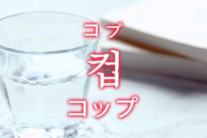 「コップ・カップ」を韓国語では?「컵(コプ)」の意味
