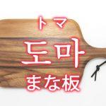 「まな板」を韓国語では?「도마(トマ)」の意味