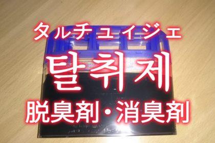 「脱臭剤・消臭剤」を韓国語では?「탈취제(タルチュィジェ)」の意味