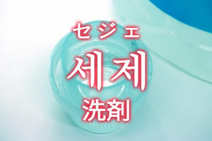 「洗剤(せんざい)」を韓国語では?「세제(セジェ)」の意味