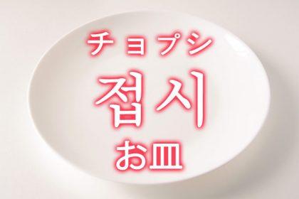 「お皿(さら)」を韓国語では?「접시(チョプシ)」の意味