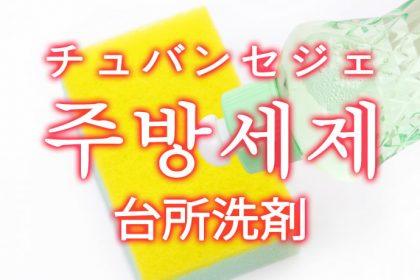 「台所洗剤(食器洗い洗剤)」を韓国語では?「주방세제(チュバンセジェ)」の意味