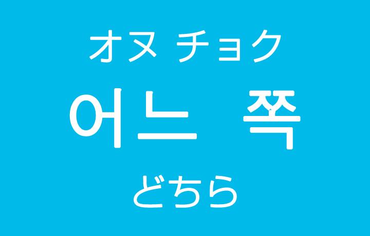「どちら・どっち」を韓国語では?「어느 쪽(オヌ チョク)」の意味・使い方