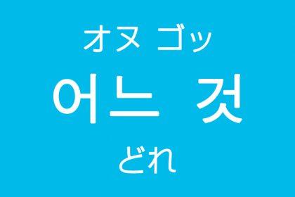 「どれ」を韓国語では?「어느 것(オヌ ゴッ)」の意味・使い方