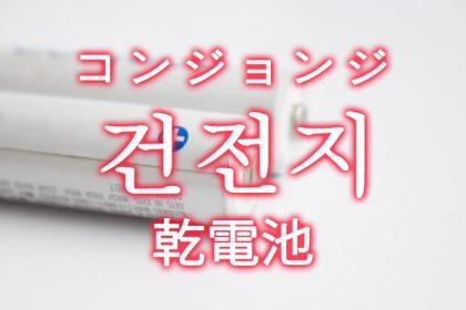 「乾電池(かんでんち)」を韓国語では?「건전지(コンジョンジ)」の意味