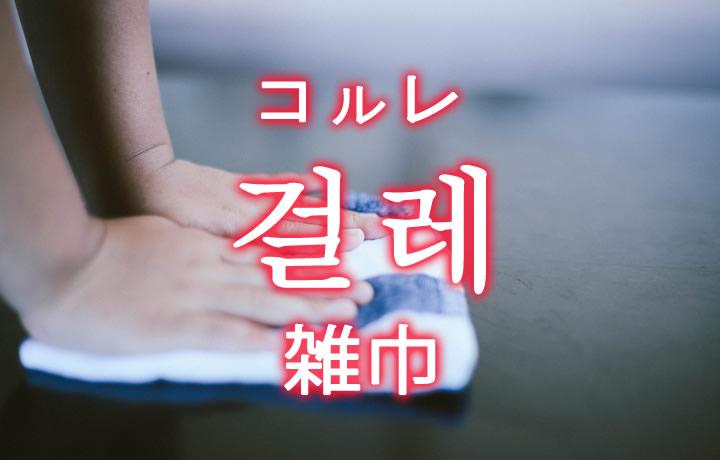 「雑巾(ぞうきん)」を韓国語では?「걸레(コルレ)」の意味