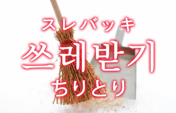 「ちりとり」を韓国語では?「쓰레받기(スレバッキ)」の意味