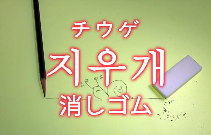 「消しゴム」を韓国語では?「지우개(チウゲ)」の意味