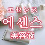 「美容液(びようえき)」を韓国語では?「에센스(エセンス)」の意味