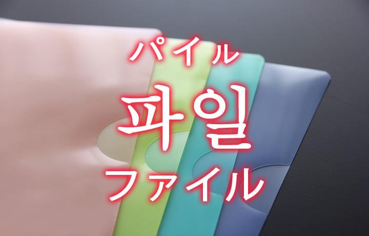 「ファイル」を韓国語では?「파일(パイル)」の意味
