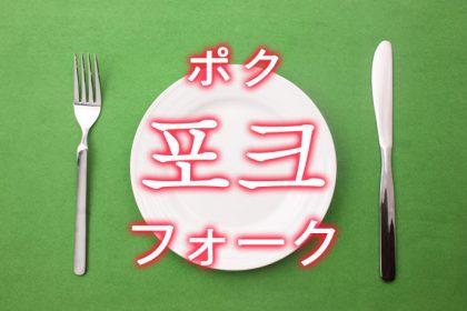 「フォーク」を韓国語では?「포크(ポク)」の意味