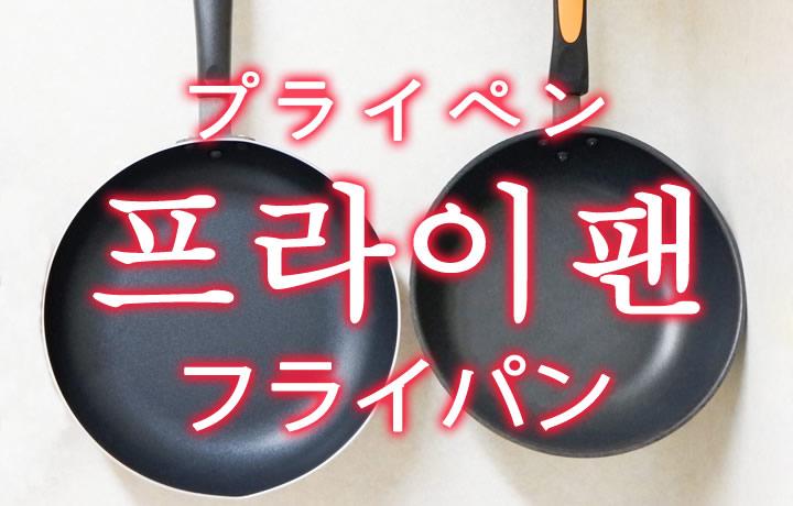 「フライパン」を韓国語では?「프라이팬(プライペン)」の意味