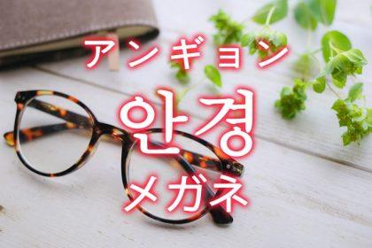 「眼鏡(メガネ)」を韓国語では?「안경(アンギョン)」の意味