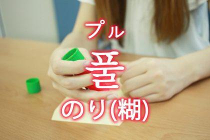 「のり(糊)」を韓国語では?「풀(プル)」の意味