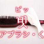 「ヘアブラシ・くし」を韓国語では?「빗(ピッ)」の意味