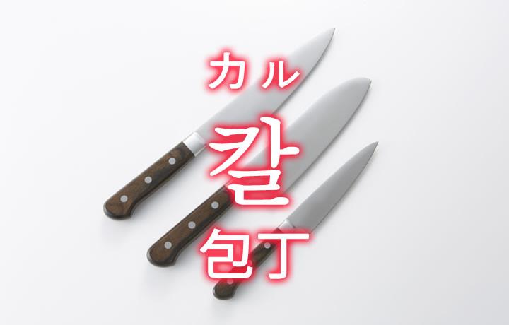 「包丁(ほうちょう)」を韓国語では?「칼(カル)」の意味