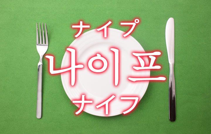 「ナイフ」を韓国語では?「나이프(ナイプ)」の意味