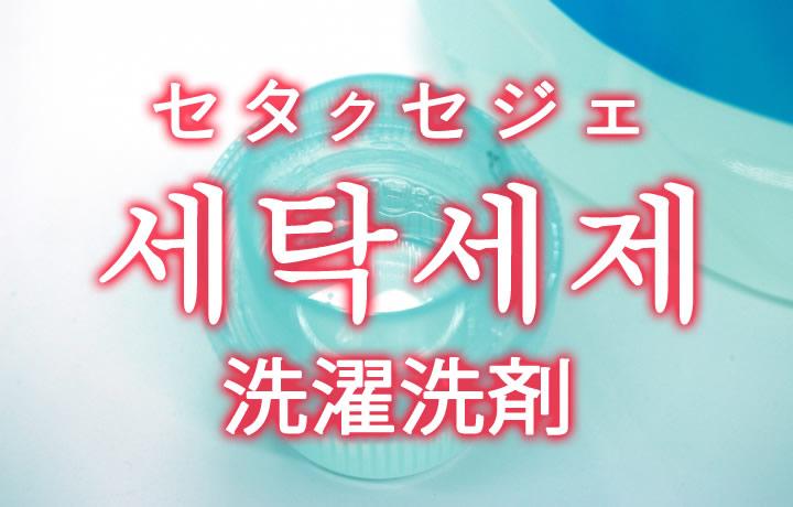 「洗濯洗剤」を韓国語では?「세탁세제(セタクセジェ)」の意味