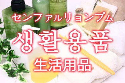 よく使う韓国語単語 – 生活用品一覧
