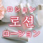 「ローション」を韓国語では?「로션(ロション)」の意味