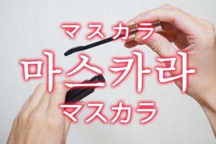 「マスカラ」を韓国語では?「마스카라(マスカラ)」の意味