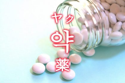 「薬(くすり)」を韓国語では?薬に関する単語一覧