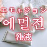 「乳液(にゅうえき)」を韓国語では?「에멀전(エモルジョン)」の意味