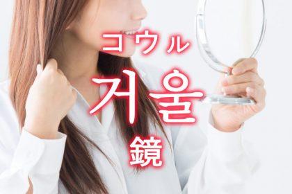 「鏡(かがみ)」を韓国語では?「거울(コウル)」の意味