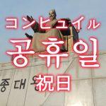 「祝日(しゅくじつ)」を韓国語では?韓国の祝祭日に関するハングル一覧