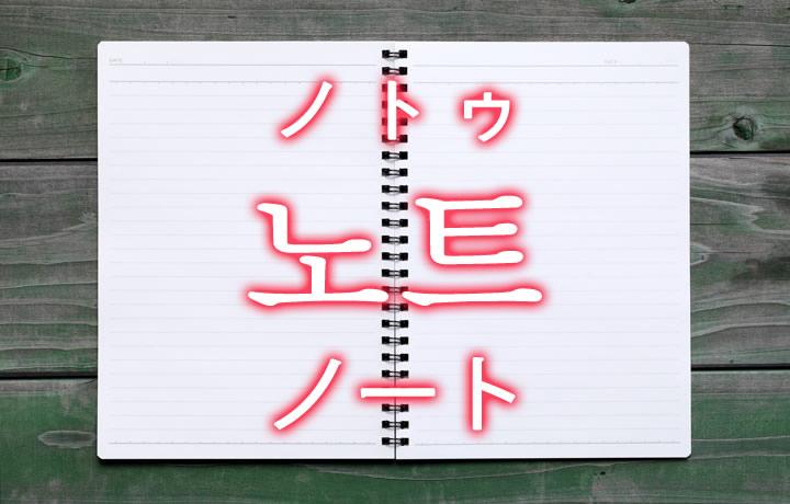 「ノート」を韓国語では?「노트(ノトゥ)」の意味