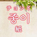 「紙(かみ)」を韓国語では?「종이(チョンイ)」の意味