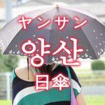 「日傘(ひがさ)」を韓国語では?「양산(ヤンサン)」の意味
