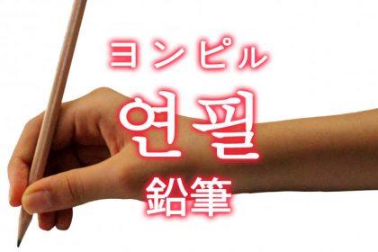 「鉛筆(えんぴつ)」を韓国語では?「연필(ヨンピル)」の意味