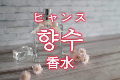 「香水(こうすい)」を韓国語では?「향수(ヒャンス)」の意味