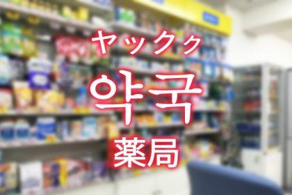 「薬局(やっきょく)」を韓国語では?「약국(ヤックク)」ハングル読み方・発音