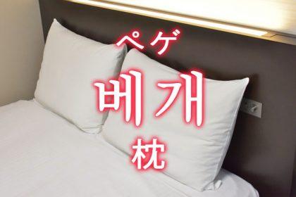「枕(まくら)」を韓国語では?「베개(ペゲ)」の意味