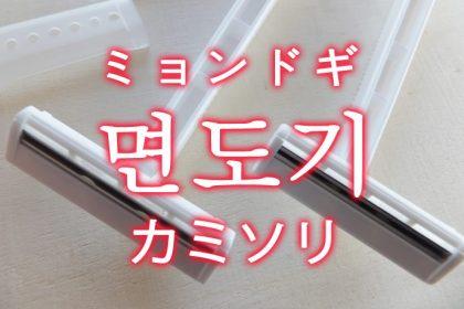「カミソリ」を韓国語では?「면도기(ミョンドギ)」の意味