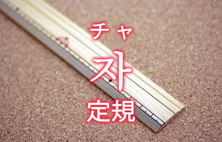 「定規(じょうぎ)」を韓国語では?「자(チャ)」の意味