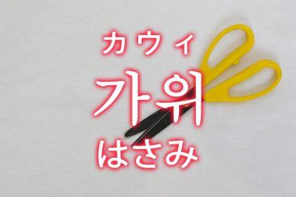 「ハサミ(はさみ)」を韓国語では?「가위(カウィ)」の意味