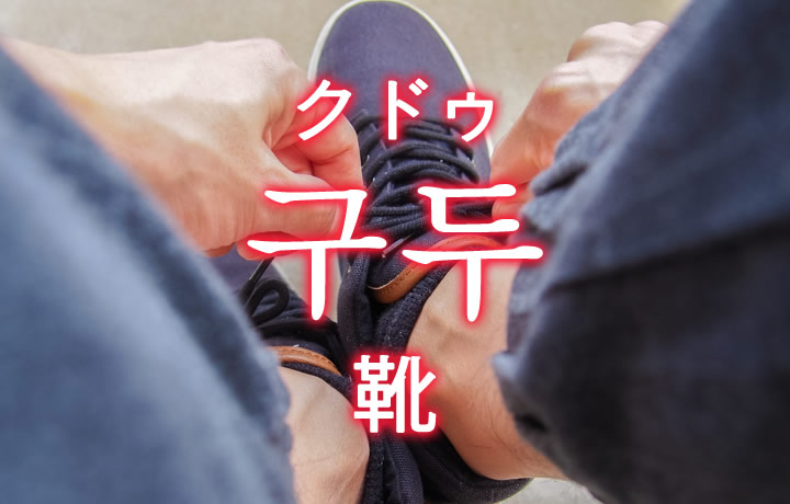 「靴(くつ)」を韓国語では?靴に関する単語一覧