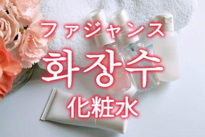 「化粧水(けしょうすい)」を韓国語では?「화장수(ファジャンス)」の意味