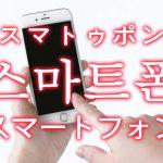 「スマートフォン(スマホ)」を韓国語では?「스마트폰(スマトゥポン)」の意味