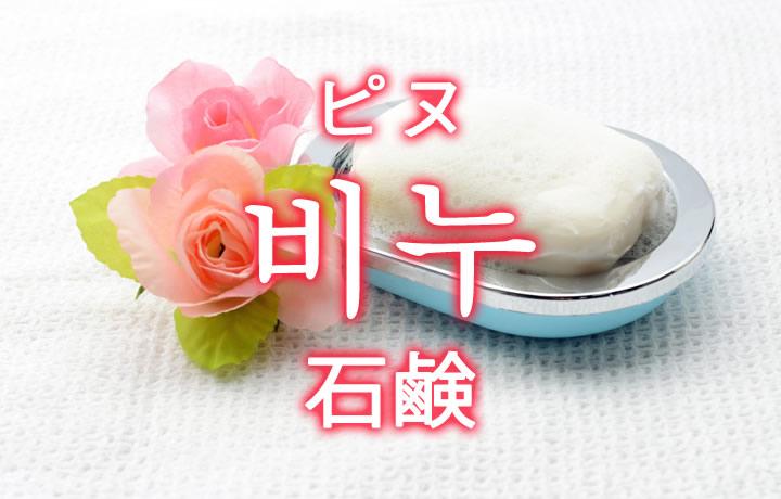 「石鹸(せっけん)」を韓国語では?「비누(ピヌ)」の意味