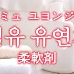 「柔軟剤(じゅうなんざい)」を韓国語では?「유연제(ユヨンジェ)」の意味
