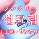 「日焼け止め・サンクリーム」を韓国語では?「선크림(ソンクリム)」の意味