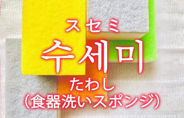 「たわし(食器洗いスポンジ)」を韓国語では?「수세미(スセミ)」の意味