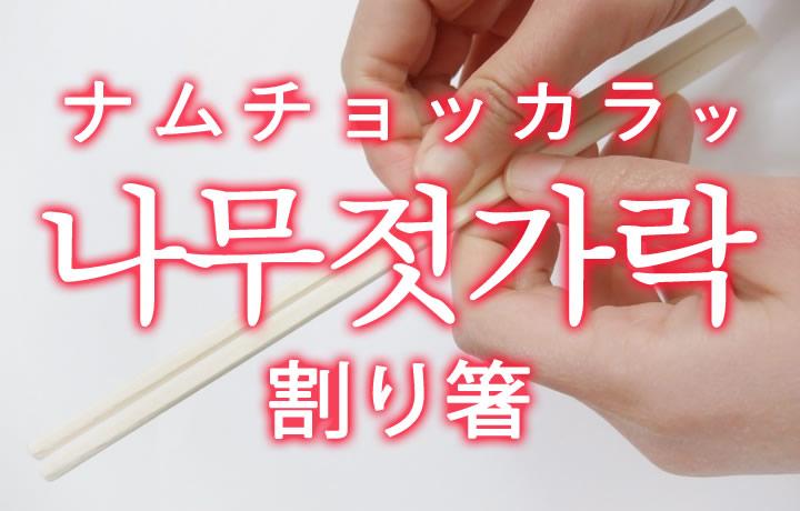 「割り箸(わりばし)」を韓国語では?「나무젓가락(ナムチョッカラッ)」の意味